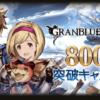 【グラブル】800万人突破キャンペーン