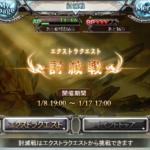 【グラブル】討滅戦!
