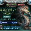 【グラブル】東青の戦い 四象降臨