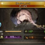 【グラブル】アーミラ最終上限解放