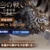 【グラブル】四象降臨 西白の戦い