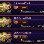 【グラブル】カジノメダル2月決算