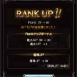 【グラブル】RANK80に到達しました