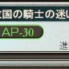 【グラブル】ランスロット最終上限解放