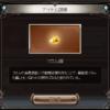 【グラブル】四象タイムアタック(除玄武)