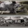 【グラブル】闇有利古戦場