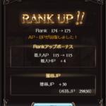 RANK175到達!